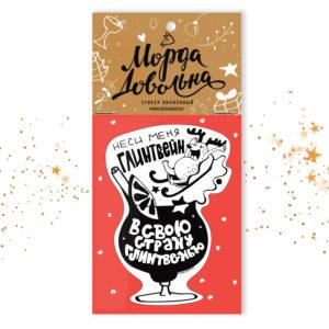 Стикер «Неси меня глинтвейн» | магазин подарков Морда Довольна