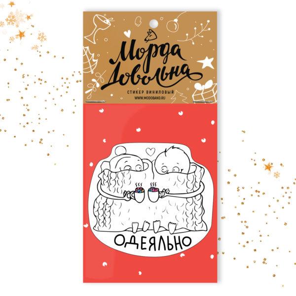 Стикер виниловый «Одеяльно»   Магазин стикеров «Морда Довольна»