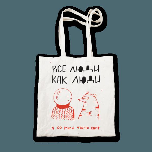 Эко-сумка «Все люди как люди» в магазине подарков Морда Довольна