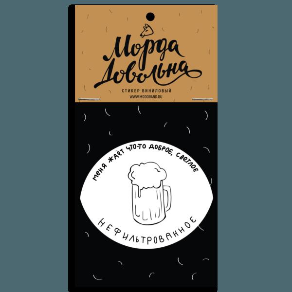 Стикер «Меня ждёт что-то доброе» | Магазин подарков Морда Довольна