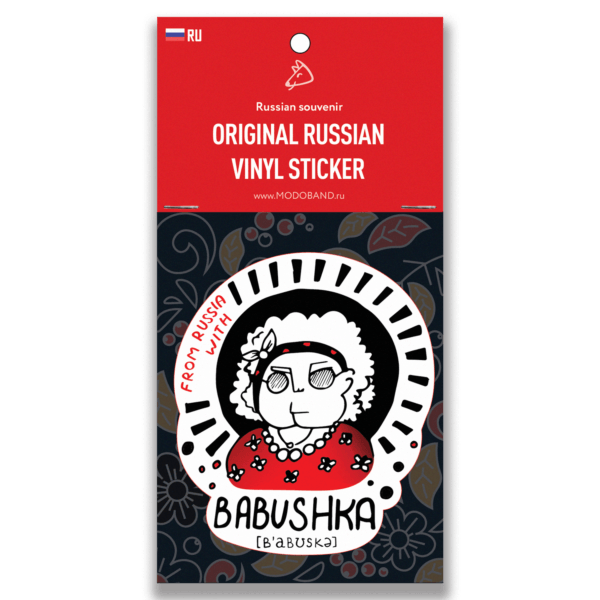 Sticker From Russia with babushka | souvenir shop, souvenirs from Russia