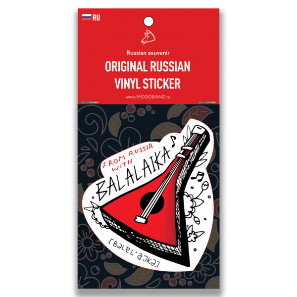 Стикер «From Russia with balalaika» | Russian souvenirs shop