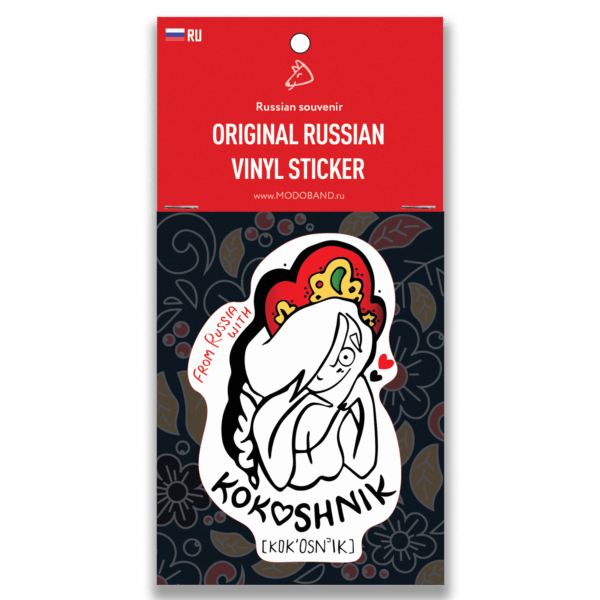 Стикер «From Russia with kokoshnik» | funny Russian souvenirs Морда Довольна