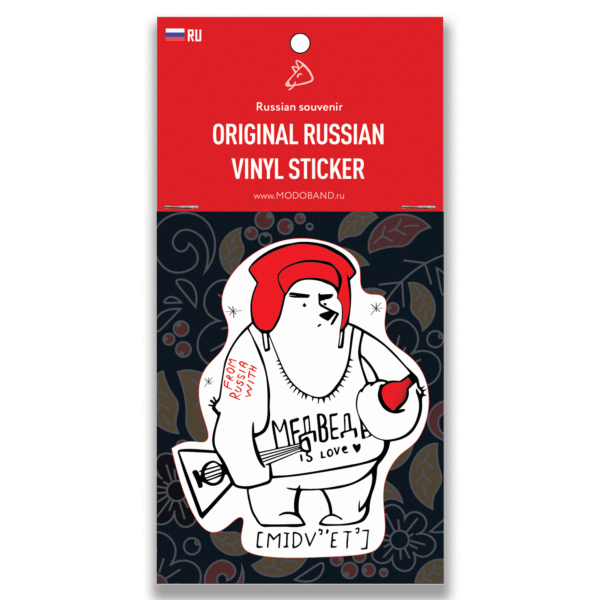 Стикер «From Russia with medved» souvenirs from Russia Морда Довольна