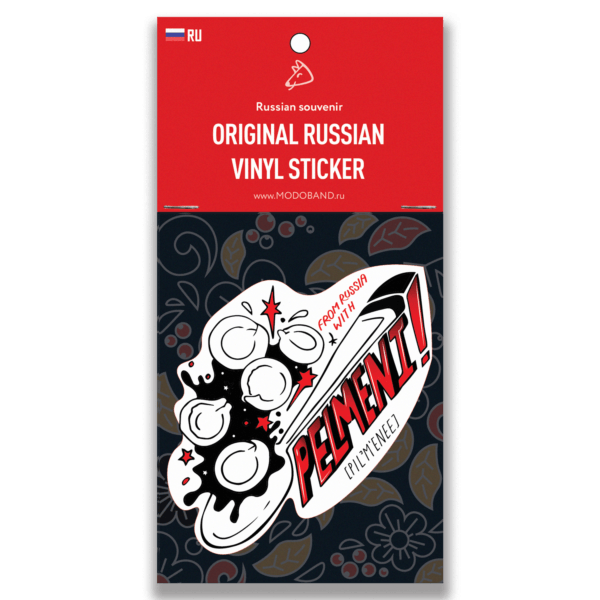 Стикер «From Russia with pelmeni» souvenir shop souvenirs from Russia