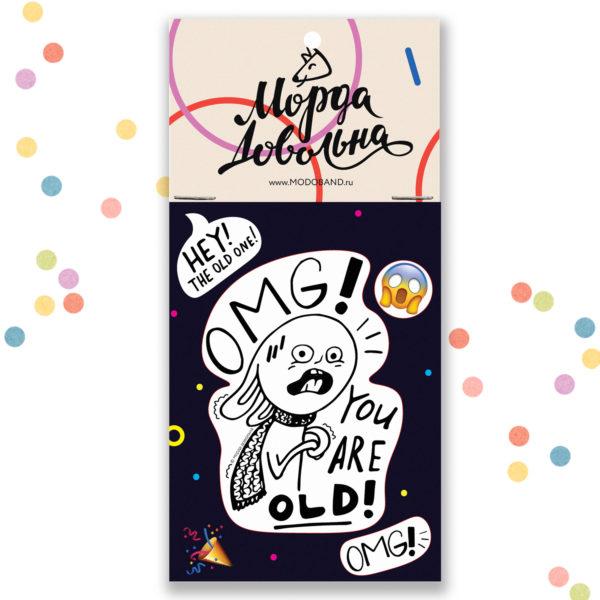 Стикер «Omg! You're old» подарок человеку с чувством юмора на день рождения от Морда Довольна