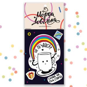 Стикер «Не печайся» забаные подарки на день рождения от Морда Довольна