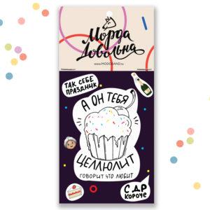 Стикер «А он тебя целлюлит» смешной подарок на день рождения от Морда Довольна