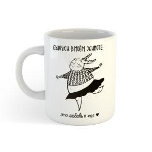 Кружка «Булочки в моём животе» от магазина подарков Морда Довольна