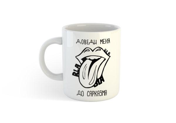 Кружка «Доведи меня до сарказма» в магазине подарков Морда Довольна