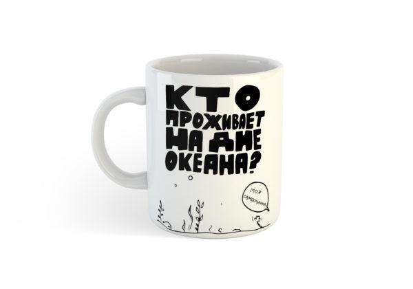Кружка «Кто проживает на дне океана?» кружка керамическая в подарок от магазина подарков Морда Довольна