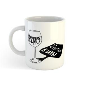 Кружка «Вино и чувство вины» кружка от бренда Морда Довольна
