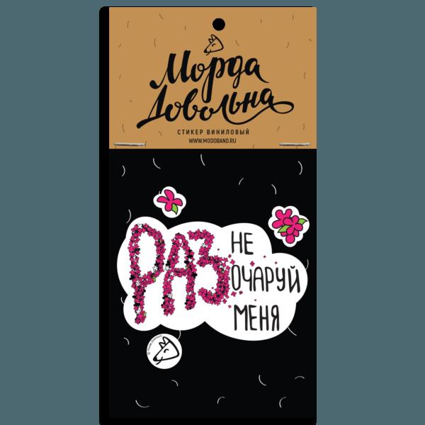 Стикер виниловый «Не разочаруй меня» магазин подарков Морда Довольна