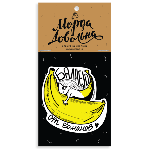 Стикер «Балдею от бaнанов» | магазин подарков Морда Довольна