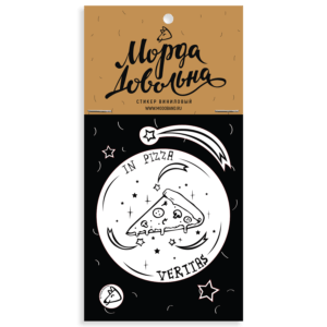 Стикер «In pizza veritas» магазин подарков и наклеек Морда Довольна