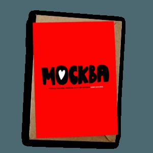 Открытка «Москва на красном» открытка про столицу России от Морда Довольна