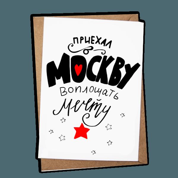 Открытка «Приехал в Москву» от Морда Довольна открытка из Москвы