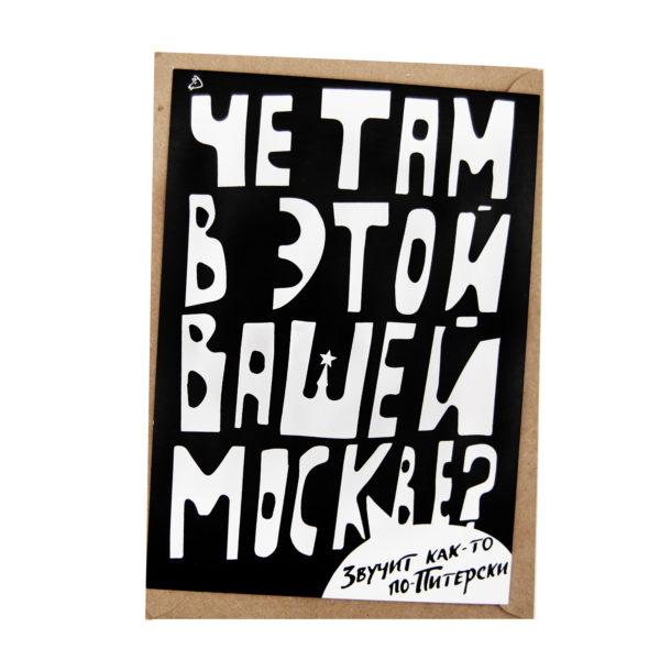 Открытка «Че там в этой вашей Москве?» Морда Довольна