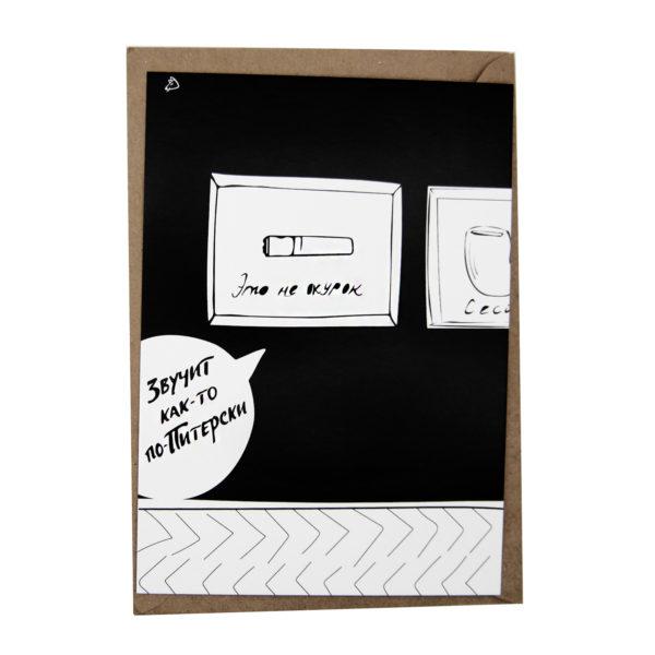 Открытка «Это не окурок» про Питер открытка от Морда Довольна