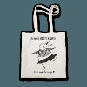Эко-сумка «Булочки в моём животе» от морда довольна