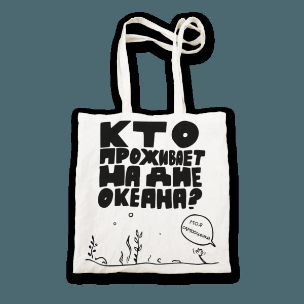 Эко-сумка «Кто проживает на дне океана» от Морда Довольна