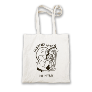 Эко-сумка «Искусно играю на нервах»