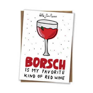 Открытка «Borsch is my favorite» postcard from Russia