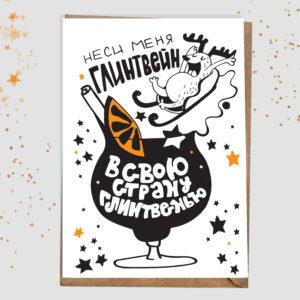 Открытка «Неси меня глинтвейн» от Морда Довольна открытка на Новый Год и Рождество