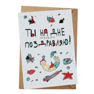 Открытка «Поздравляю! Ты на дне» открытка на день рождения подарок имениннику от Морда Довольна