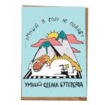Открытка «Умный в гору не пойдёт» открытка в магазине подарков Морда Довольна modoband