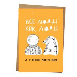 Открытка «Все люди как люди» открытка от Морда Довольна