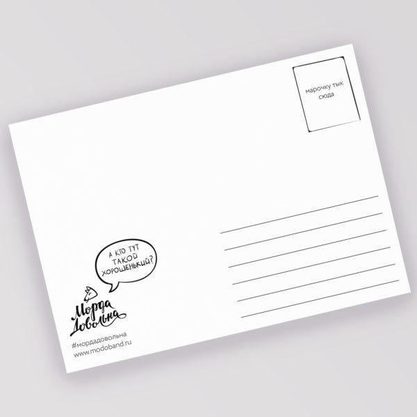 Магазин почтовых и поздравительных открыток купить интересные открытки в Москве