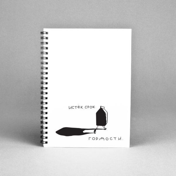 Блокнот «Истёк срок гордости» купить скетчбук или тетрадь для записей