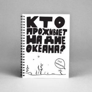 Блокнот «Кто проживает на дне океана?» скетчбуки и блокноты, тетради для записей в интернет-магазине Морда Довольна