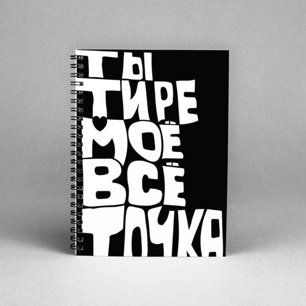 Блокнот «Ты тире моё всё» купить скетчбук а5 в Москве подарок любимому человеку