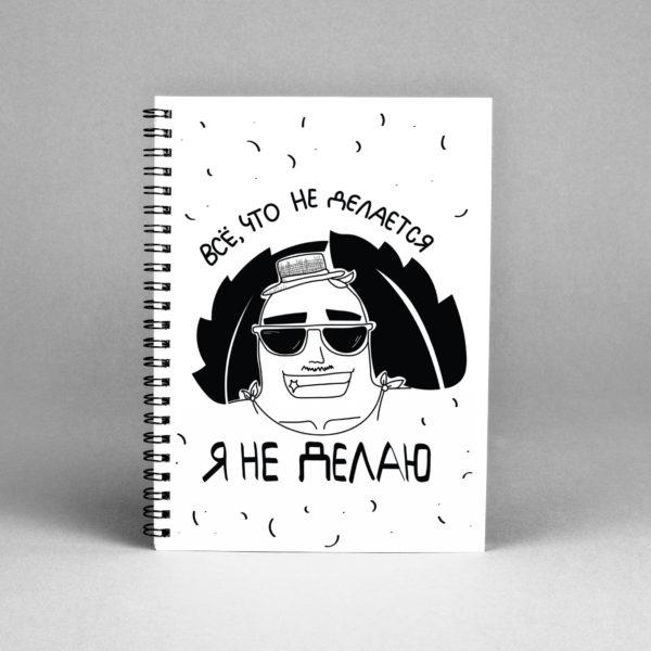 Блокнот «Всё что не делается» тетради блокноты купить где купить скетчбук
