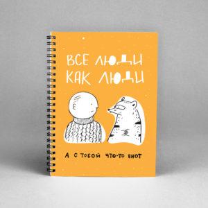Блокнот «Все люди как люди» купить тетрадь для записей а5
