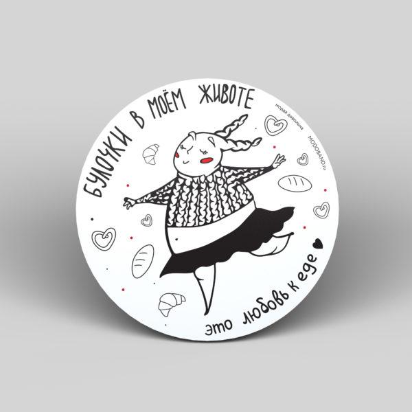 Подставка под кружку «Булочки в моём животе это любовь к еде» в интернет-магазине подарков Морда Довольна