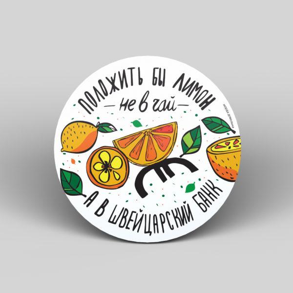 Подставка под кружку «Положить бы лимон не в чай» подставка под горячее Морда Довольна