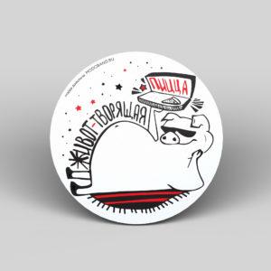 Подставка под кружку «Живот-творящая пицца» подставка под горячее Морда Довольна