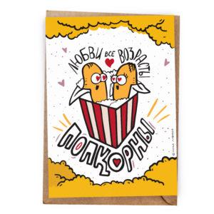 Открытка «Любви все возрасты» открытка любимому человеку подарок на 14 февраля в магазине подарков Морда Довольна