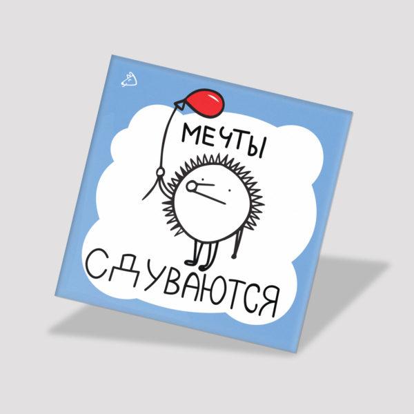Магнит «Мечты сдуваются» магнит купить в москве магазин подарков