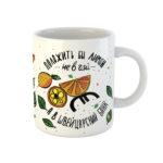 Кружка «Положить бы лимон не в чай» купить смешную кружку в магазине подарков Морда Довольна