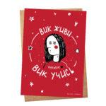Открытка «Вик живи вик учись» открытка для Вики и Виктории в магазине подарков Морда Довольна