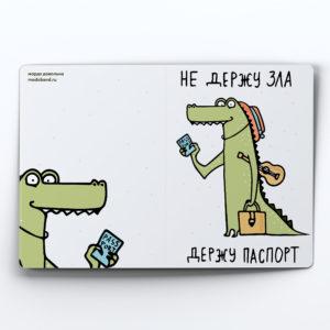 Обложка для паспорта «Не держу зла держу паспорт» от Морда Довольна