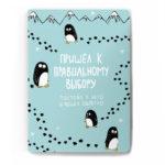 Обложка для паспорта «Пришёл к правильному выбору» от Морда Довольна