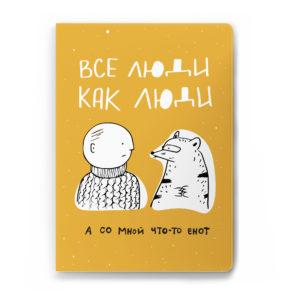 Обложка для паспорта «Все люди как люди» от Морда Довольна