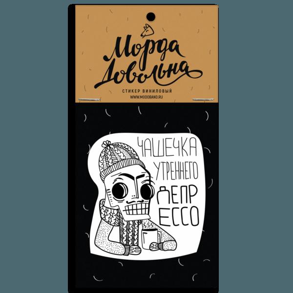 Стикер виниловый «Чашечка депрессо» подарок человеку который любит кофе подарок кофе эспрессо магазин подарков