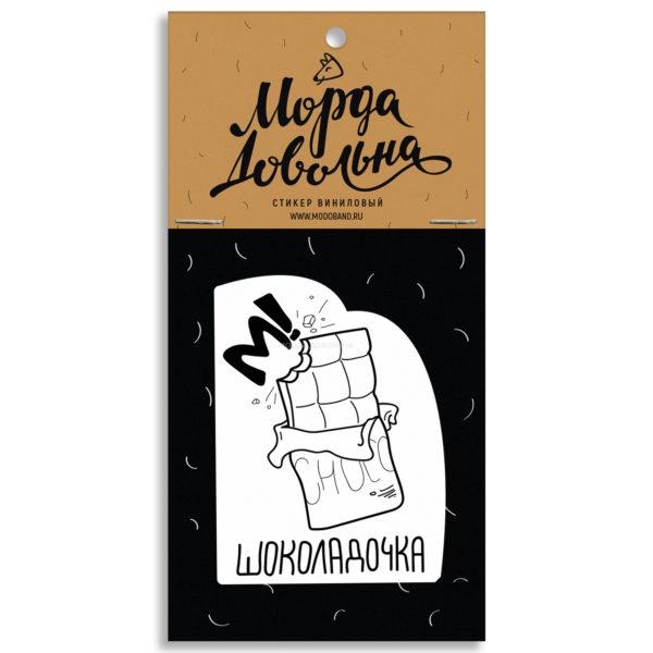 Стикер виниловый «М! Шоколадочка» магазин подарков Морда Довольна подарки в Москве шоколадка шоколад