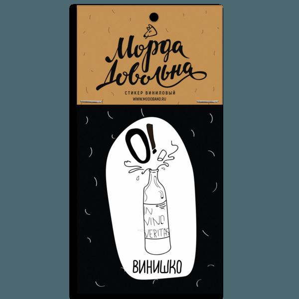Стикер виниловый «О! Винишко» наклейка с вином стикер про вино купить наклейки в Москве